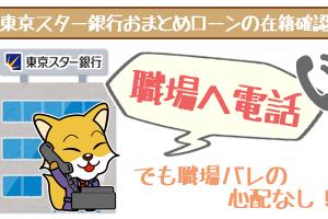 tokyo-star-employment-check-1