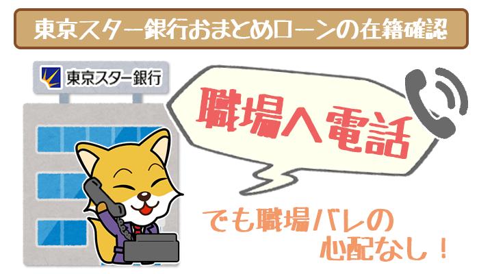 東京スター銀行おまとめローンの在籍確認はバレない!タイミングから注意点まで解説。
