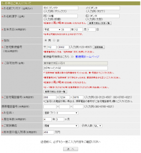 オリックスVIP申し込みフォーム1