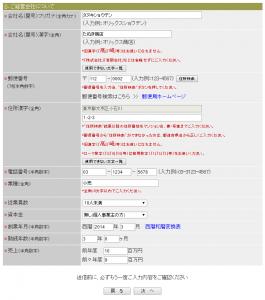 オリックスVIP申し込みフォーム2