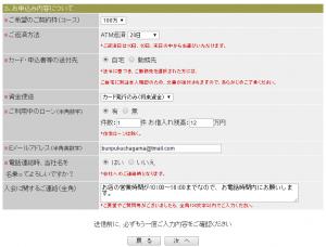 オリックスVIP申し込みフォーム3