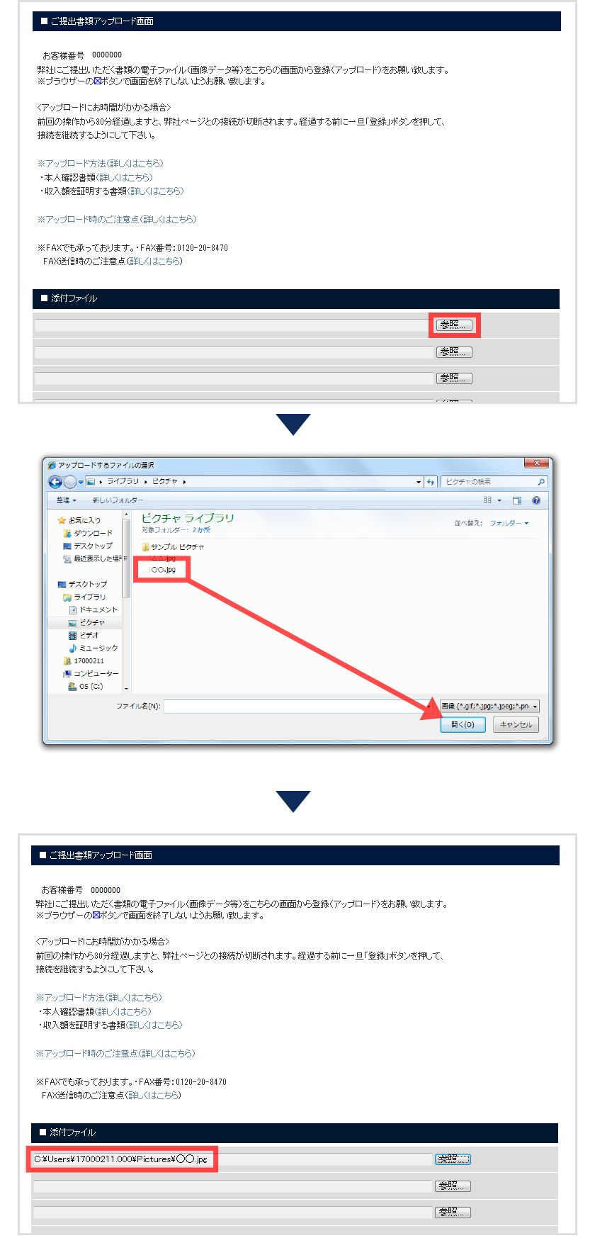 オリックスVIP書類画像アップロードPC1
