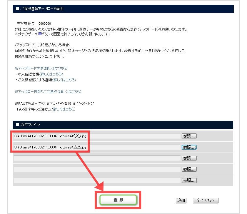 オリックスVIP書類画像アップロードPC2