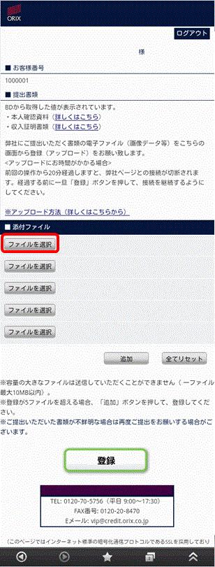 オリックスVIP書類画像アップロードスマホ1
