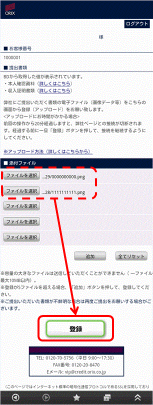 オリックスVIP書類画像アップロードスマホ3