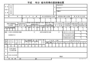 オリックスVIPローンカードビジネス源泉徴収票