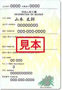 オリックスVIPローンカードビジネスパスポート2