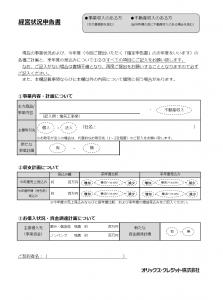 オリックスVIPローンカードビジネス経営状況申告書サンプル