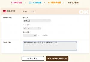 仙台銀行カードローン他社借り入れ情報