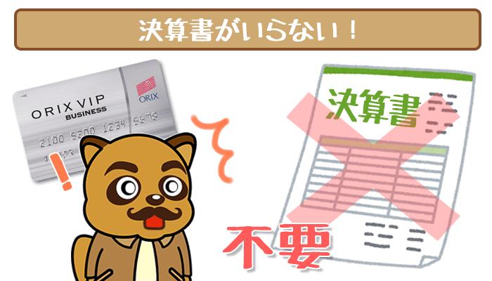 オリックスVIPローンカードBUSINESS(ビジネス)の必要書類と提出方法解説!決算書はいらない!