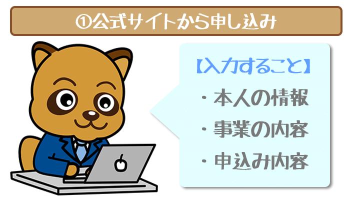 オリックスVIP公式サイトから申し込み