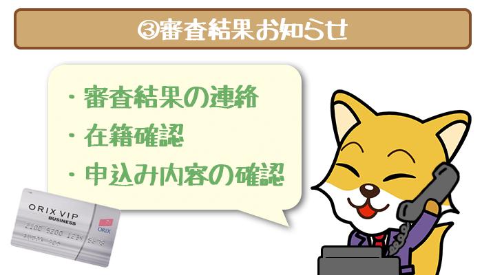 オリックスVIP審査結果お知らせ