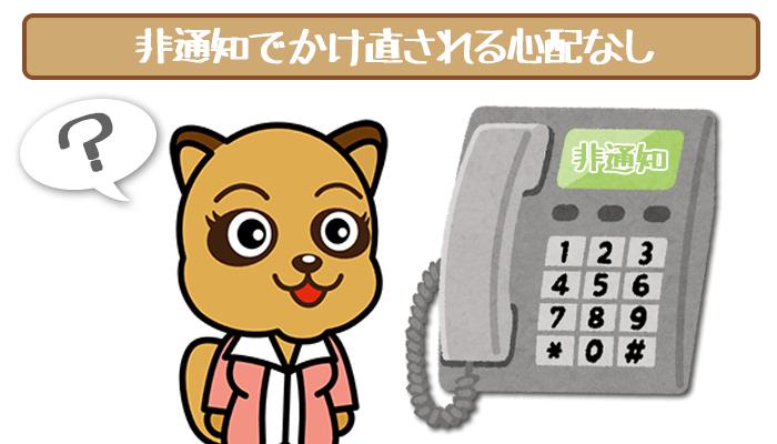 りそな銀行カードローンの在籍確認は職場バレしない?職場への電話を攻略!