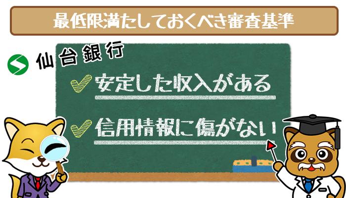 仙台銀行カードローン審査基準