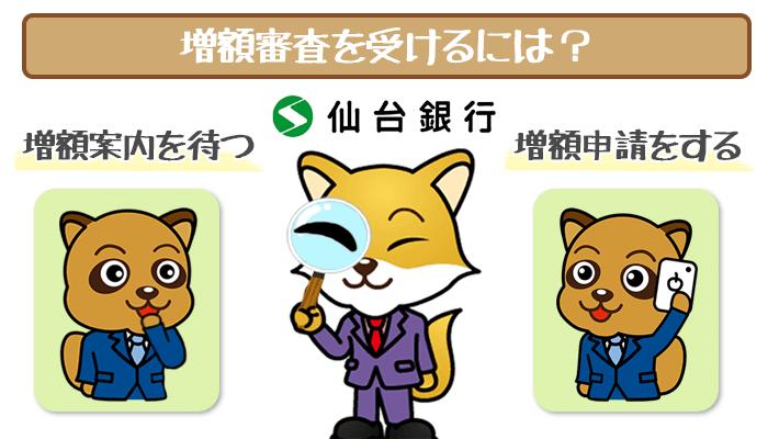 仙台銀行カードローン増額審査