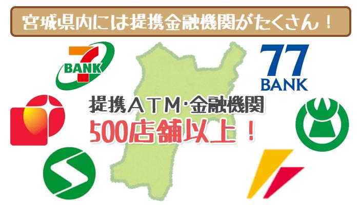 仙台銀行カードローン店舗数