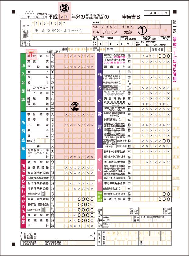 APE00175_syorui02