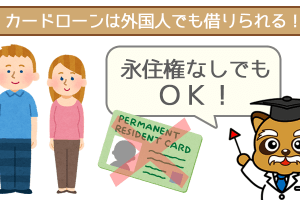cardloan-for-foreigners-1
