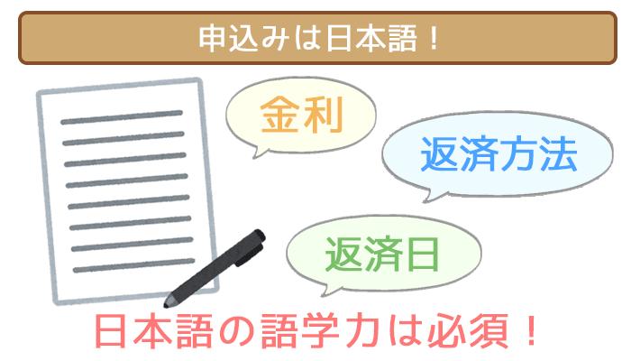 外国人も日本語で申し込み