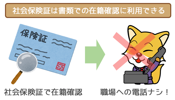 社会保険証は在籍確認の書類で使える