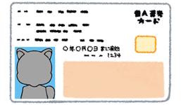 運転免許証・パスポートがなければ個人番号カードを出そう