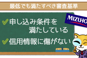 mizuho-widely-2