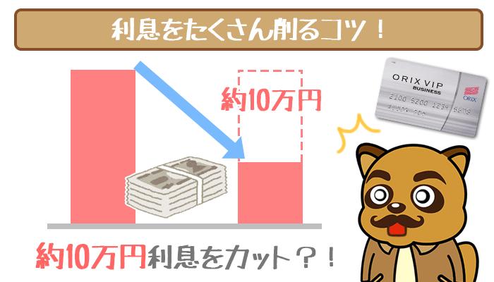 オリックスVIPローンカードBUSINESS(ビジネス)の金利を他社と比較!10万円利息を削るコツ
