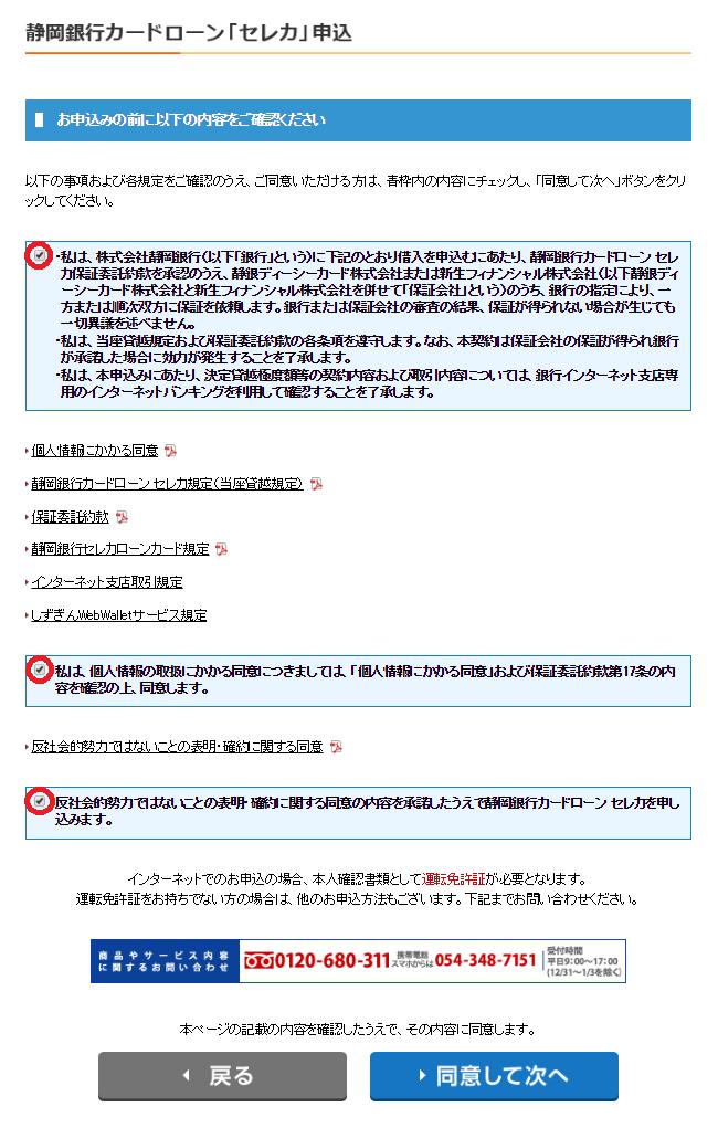 静岡銀行カードローン「セレカ」申込画面(静岡銀行カードローンHP)