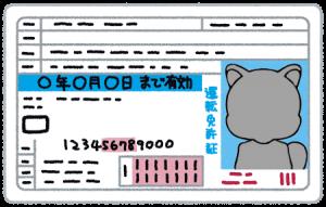 三井住友銀行カードローンに申し込むなら運転免許証を提出するのがおすすめ