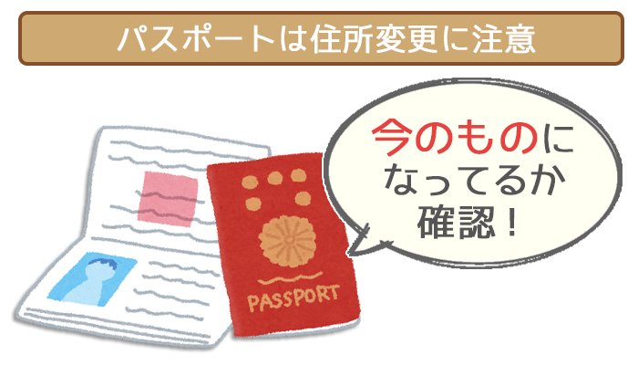 パスポートは住所変更に注意