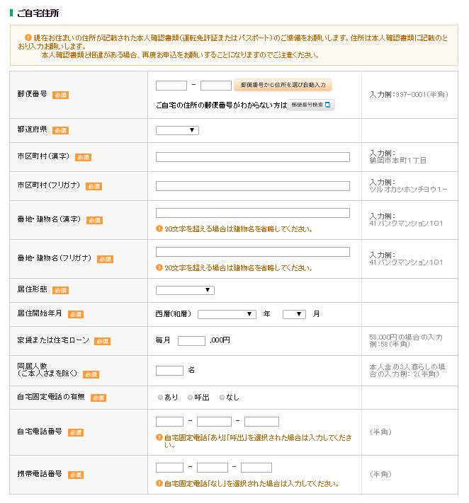 荘内銀行カードローンWebの住所入力画面