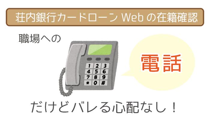 荘内銀行の在籍確認は職場への電話