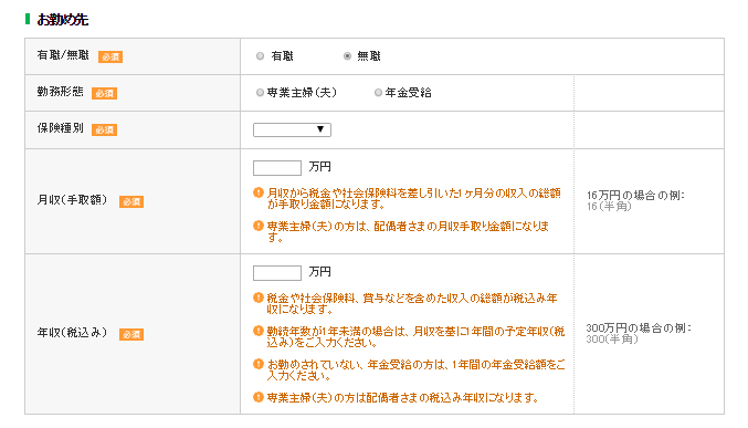 荘内銀行カードローンWebの給料入力画面