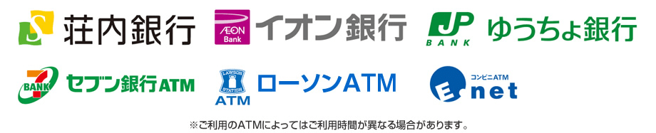 荘内銀行カードローンWebの提携ATM
