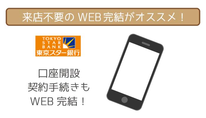 東京スター銀行おまとめローンの申し込み方法!WEB完結なら来店不要!