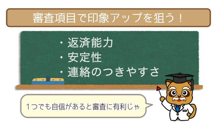 jibunbank-judgement_6