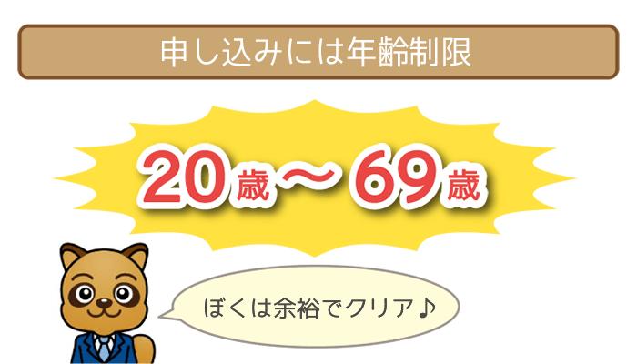 申し込み条件:20歳~69歳