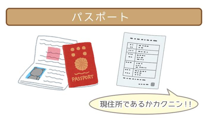 荘内銀行カードローンの必要書類:パスポート