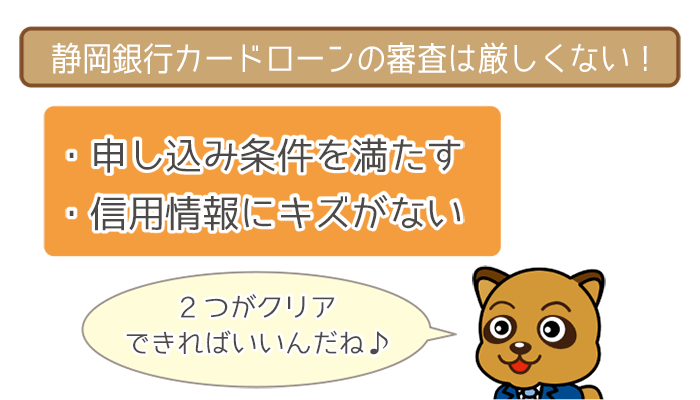 静岡銀行カードローンの審査は厳しくない