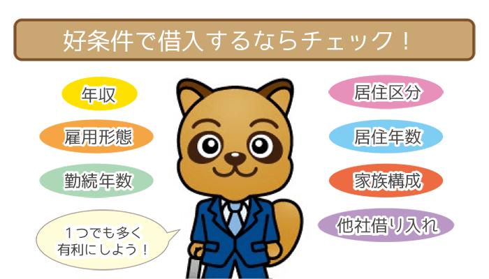 静岡銀行カードローンの審査で見られる評価ポイント