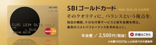 住信SBIネット銀行ではクレジットカードを扱っている