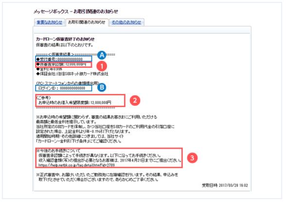 住信SBIネット銀行 MR.カードローンのメッセージボックス画面の例