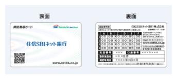 住信SBIネット銀行 MR.カードローンの認証番号カードサンプル