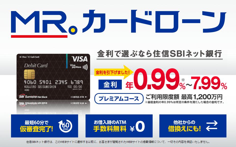 住信SBIネット銀行公式サイトトップページ