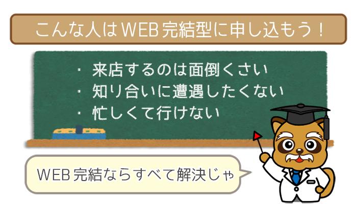 WEB完結型はこんな人におすすめ