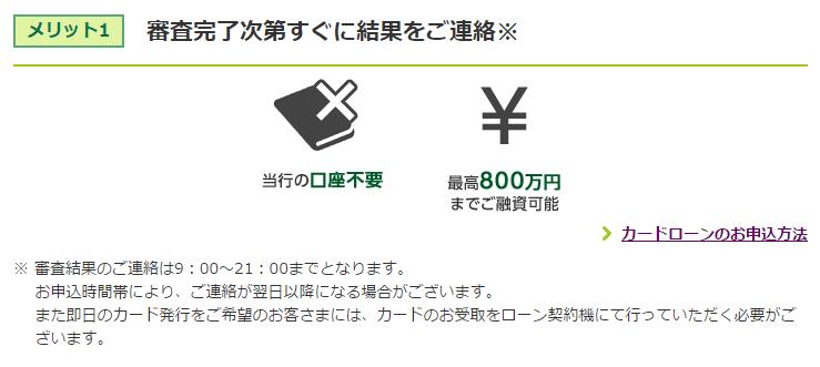 三井住友銀行カードローンの審査結果はすぐに連絡