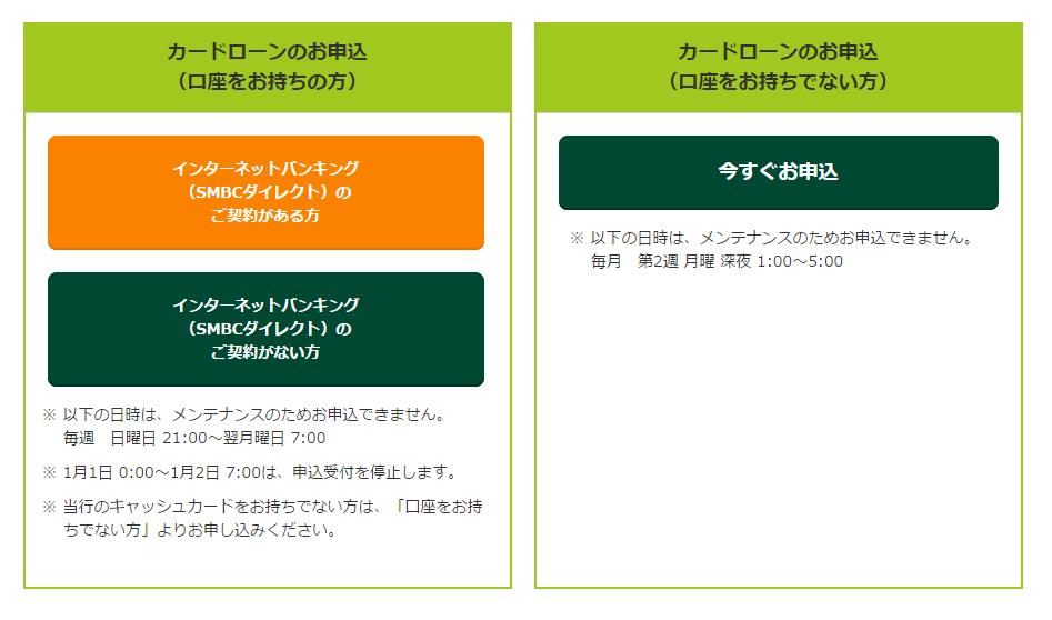 三井住友銀行カードローンは口座不要
