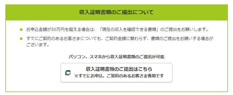 三井住友銀行カードローンの収入証明書類について
