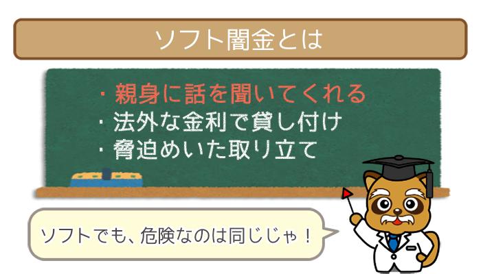 闇金・ソフト闇金はNG