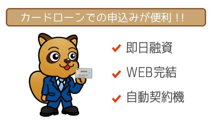 カードローンでの申込みが便利!!